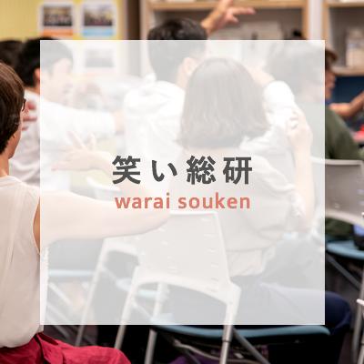 【神戸市東灘区】<br>ラフターヨガリーダー養成講座